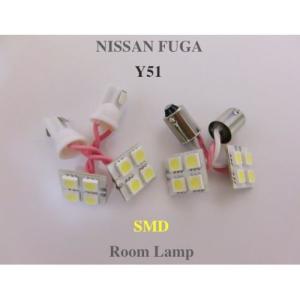 NISSAN FUGA/LED(SMD) ルームランプ/フーガ Y51・HY51(前期/後期) mine-shop