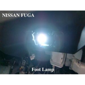 NISSAN FUGA 専用!! LED フットランプ (足元灯) フーガ Y50/Y51・HY51(前期/後期) mine-shop