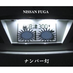 NISSAN FUGA/Power SBSMD5050(LED) ナンバー灯/Y50 フーガ mine-shop