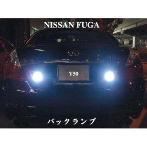 NISSAN FUGA/High Power SMD バックランプ/Y50 フーガ mine-shop