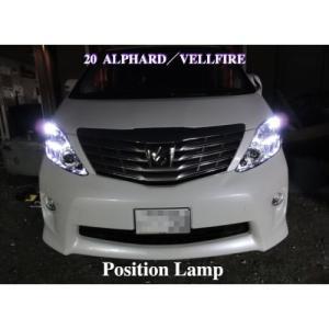 20系アルファード/ヴェルファイア専用LED(SMD5050) ポジションランプ mine-shop