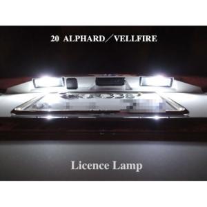 20系アルファード/ヴェルファイア専用製作 LED(SMD5630)ナンバー灯|mine-shop