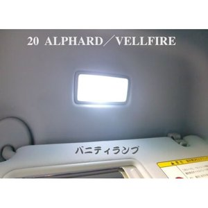20系アルファード/ヴェルファイア専用 LED(SMD) バニティランプ mine-shop