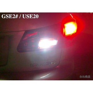 LEXUS IS/ISC/ISF 爆光サムスン3528(SMD) バックランプ!! GSE2# / USE20|mine-shop