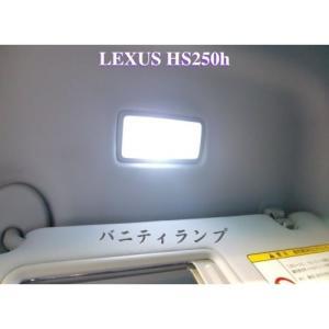 レクサス専用設計!! LED(SMD)バニティランプ!! LEXUS HS250h mine-shop