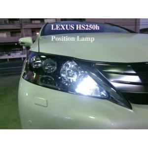 レクサスHS250h/ポジションランプ/Epistar 3030 Power LED(9pcs) 400LM/LEXUS HS250h/前期 mine-shop