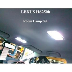 レクサス専用設計/2835 Power LED ルームランプセット/LEXUS HS250h mine-shop