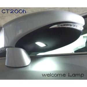 レクサスCT(前期・中期・後期)Epistar 3030 Power LED ドアミラーウエルカムランプ LEXUS CT200h/ZWA10|mine-shop