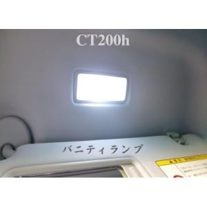 レクサスCT(前期・中期・後期)LED(SMD)バニティランプ LEXUS CT200h/ZWA10|mine-shop