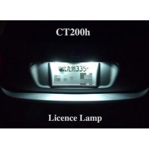 レクサスCT(前期)High Power SMD5050 ナンバー灯 LEXUS CT200h/ZWA10|mine-shop