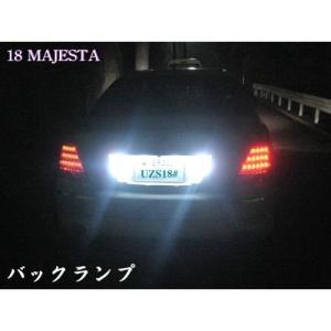 18系マジェスタ/High Power 3528SMD バックランプ/180 CROWN MAJESTA・UZS18#|mine-shop