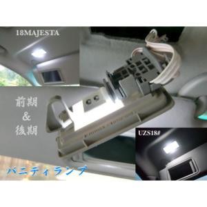 18系マジェスタ/LED(SMD)!! バニティランプ&リア読書灯/180 CROWN MAJESTA・UZS18#|mine-shop