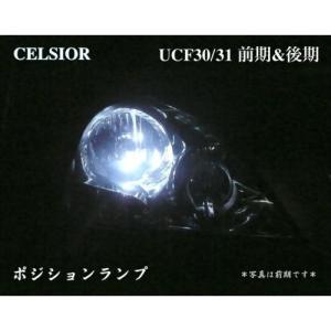 30セルシオ前期/後期/LED(SMD5050) ポジションランプ/UCF30/31|mine-shop