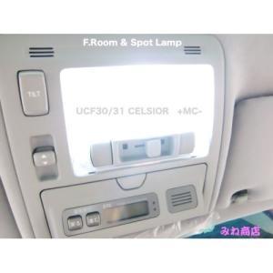 30セルシオ前期&後期/LED(SMD)ルームランプセット/UCF30.31|mine-shop