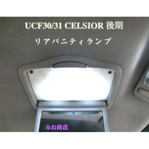 30セルシオ後期 LED(SMD)リアバニティランプ!! UCF30/31|mine-shop