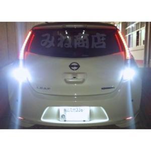 日産リーフ専用!! バックランプ!! CREE 3Wハイパワー/Nissan LEAF(ZE0/前期・AZE0/後期)|mine-shop