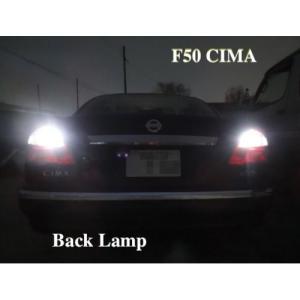 NISSAN CIMA/High Power SMD バックランプ!!/日産 シーマ F50 mine-shop