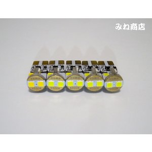 T10/Epistar 3030 Power LED/300LM/色温度 K(ケルビン数)別/2個セット(4500K/5500K/6000K/8000K/12000K) mine-shop