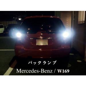 メルセデスベンツ Aクラス W169/SMD2835バック(リバース)ランプ/Benz-A/W169|mine-shop