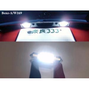 メルセデスベンツ Aクラス W169/LEDナンバー灯/Benz-A/W169|mine-shop