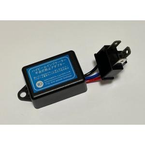 HID/H4ハイビームインジケーター不点灯防止キット/防水高性能 mine-shop