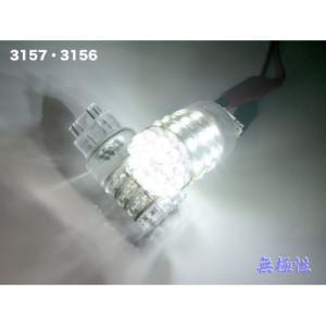 3157・3156/無極性!! 純白!! 45連LED /S25・T25 ウェッジ/2個セット|mine-shop