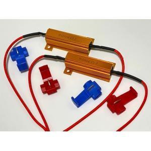 LEDウインカー/ハイフラ防止 抵抗器/2個セット/12V/50W/6Ω|mine-shop