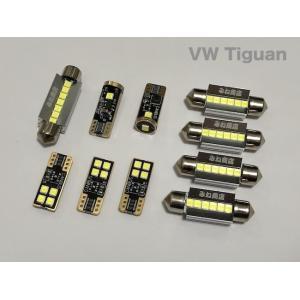フォルクスワーゲン ティグアン/LED (SMD) ルームランプセット/VW Tiguan・5NCCZ|mine-shop