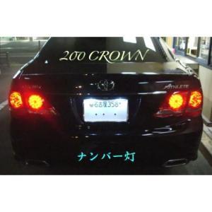 20系クラウン/LED (SMD5630) ナンバー灯/GRS20#・GWS204|mine-shop