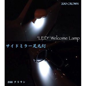 20系クラウン Epistar 3030 Power LED ドアミラーウエルカムランプ GRS20#/GWS204|mine-shop