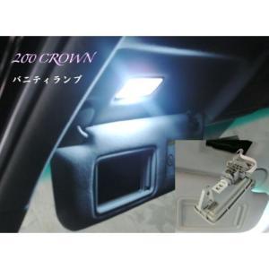 200系クラウン専用製作LED(SMD)!!バニティランプ&リア読書灯!! GRS20# / GWS204|mine-shop