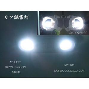 200系クラウン専用製作LED(SMD)!!バニティランプ&リア読書灯!! GRS20# / GWS204 mine-shop 02