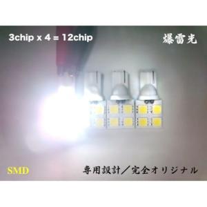 200系クラウン専用製作LED(SMD)!!バニティランプ&リア読書灯!! GRS20# / GWS204 mine-shop 03