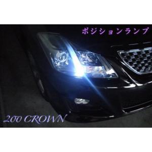 20系クラウン GRS20#・GWS204/ポジションランプ/Epistar 3030 Power LED(9pcs) 400LM|mine-shop