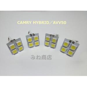カムリ ハイブリッド SMD5050フロント&リアルームランプ!! CAMRY HYBRID/AVV50 mine-shop