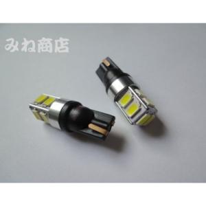 T10/CREE 5630 High Power SMD 10連/ホワイト/6000K・8000K・12000K/2個セット|mine-shop