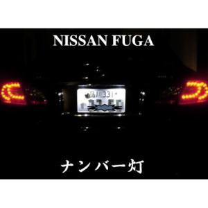 NISSAN FUGA/LED(SMD5050) ナンバー灯/フーガ Y51・HY51(前期/後期)|mine-shop