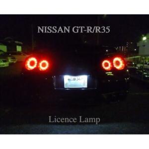 NISSAN GT-R/LED(SMD5050) ナンバー灯/GTR R35 (2007〜) mine-shop