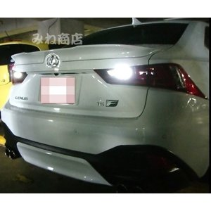 LEXUS IS350/300h/250/200t/Power Chip 3030LED バックランプ/700LM(6500K)GSE3#/AVE3#/ASE30(前期)|mine-shop