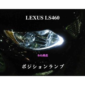 LEXUS LS460(前期) ポジションランプ/Epistar 3030 Power LED(9pcs) 400LM|mine-shop