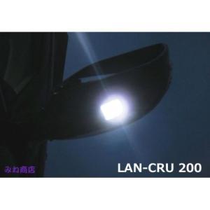 ランクル200 専用製作 LED(SMD)ドアミラーウエルカムランプ(前期・中期)ZX|mine-shop