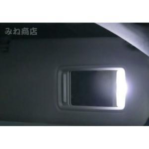 ランクル200 専用 LED(SMD) バニティ(バイザー)ランプ|mine-shop