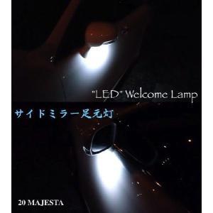 20系マジェスタ/Epistar 3030 Power LED ドアミラーウエルカムランプ/200 CROWN MAJESTA/URS206・UZS207|mine-shop