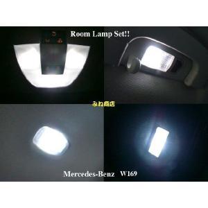メルセデスベンツ Aクラス W169/LEDルームランプセット/Benz-A/W169|mine-shop