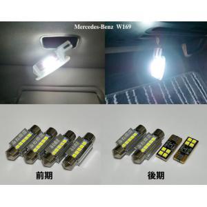 メルセデスベンツ Aクラス W169/LEDバニティランプ&フットランプセット/Benz-A/W169|mine-shop