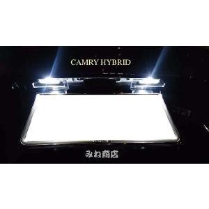 カムリ ハイブリッド SMD5050 ナンバー灯!! CAMRY HYBRID/AVV50 mine-shop