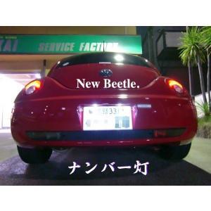 後期 ニュービートル/LED(SMD) ナンバー灯/New Beetle(H17〜H22) mine-shop