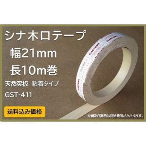【GST-411】 シナ木口テープ 幅21mm 長10m巻