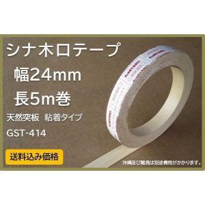 【GST-414】 シナ木口テープ 幅24mm 長5m巻
