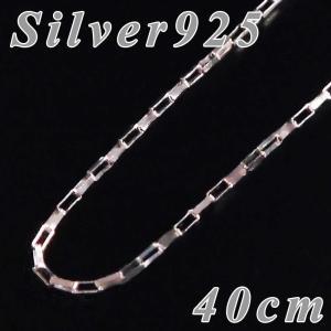 シルバー925  40cm シルバーチェーン ネックレス  ■ 長さ:40cm ■ 素材:シルバー9...